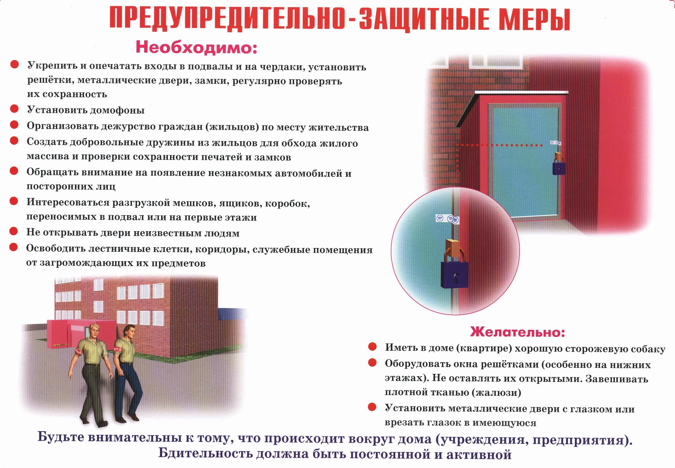 Инструкция Чоп При Захвате Заложников